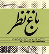 Bagh-e Nazar Journal